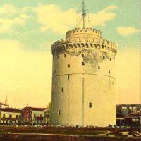 Ελλάδα Συλλεκτικό Καρτ Ποστάλ Greece Vintage Postcard Λευκός Πύργος