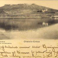 Ελλάδα Συλλεκτικό Καρτ Ποστάλ Greece Vintage Postcard Κάνηθος