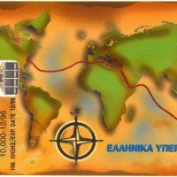 Ελλάδα Τηλεκάρτες Υπερωκεάνια Τετράδα Κλειστές 1996