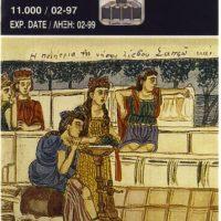 Ελλάδα Τηλεκάρτες Θεόφιλος Ζευγάρι Κλειστές 1997