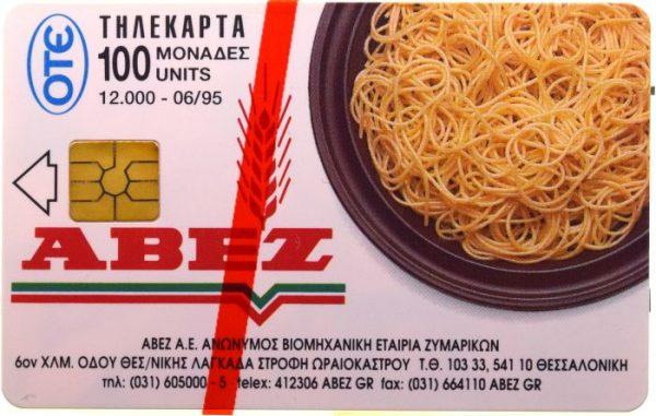 Ελλάδα Τηλεκάρτα Αβεζ Κλειστή 1995