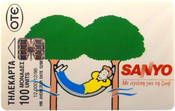 Ελλάδα Τηλεκάρτα Sanyo Κλειστή 1996