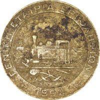 Μάρκα Ελληνική Γενική Εταιρεία Εργοληψιών 1892 5 Δραχμές