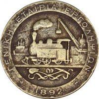 Μάρκα Ελληνική Γενική Εταιρεία Εργοληψιών 1892 1 Δραχμή