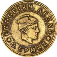 Μάρκα Ελληνική Εμπορική Λέσχη Ερμής Αναστάσιος Ανδρέου