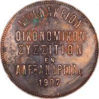 Μάρκα Ελληνική Μπενάκειον Οικονομικό Συσσίτιον Αλεξάνδρεια 1907