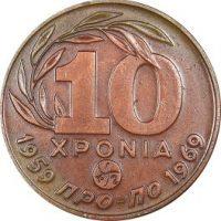 Μετάλλιο Χάλκινο 10 Χρόνια Προ-πο 1959-1969 Σε Κουτί