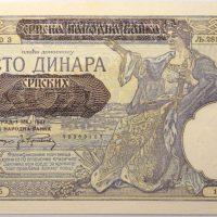 Χαρτονόμισμα Σερβία Serbia 100 Dinara 1941