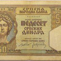 Χαρτονόμισμα Σερβία Serbia 50 Dinara 1941