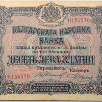 Χαρτονόμισμα Βουλγαρία Bulgaria 10 Leva 1917