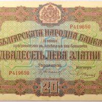 Χαρτονόμισμα Βουλγαρία Bulgaria 20 Leva Zlatni 1917