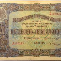 Χαρτονόμισμα Βουλγαρία Bulgaria 50 Leva Zlatni 1917
