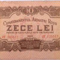 Χαρτονόμισμα Ρουμανία Romania 10 Lei 1944 Russian Occupation