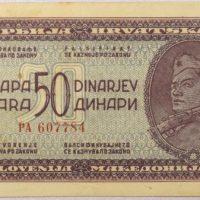 Χαρτονόμισμα Yugoslavia 50 Dinars 1943