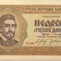 Χαρτονόμισμα Σερβία Serbia 50 Dinara 1942