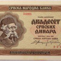 Χαρτονόμισμα Σερβία Serbia 20 Dinara 1941