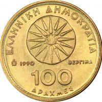100 Δραχμές 1990 Ποικιλία Χωρίς Διάκοσμο Ακυκλοφόρητο