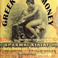 Κατάλογος Ελληνικών Χαρτονομισμάτων Τόμος 1 Θεόδωρου Πιτίδη