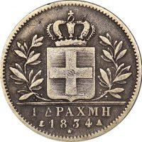 Ελληνικό Νόμισμα Όθωνας 1 Δραχμή 1834 Με πρόβλημα