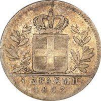 Ελληνικό Νόμισμα Όθωνας 1 Δραχμή 1833