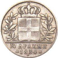 Ελληνικό Νόμισμα Όθωνας 1/4 Δραχμή 1834
