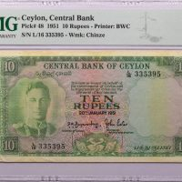 Κεϋλάνη Ceylon 10 Rupees 1951 PMG VF30