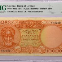 Ελλάδα Χαρτονόμισμα 10000 Δραχμές 1947 Χωρίς Ίδρυμα PMG XF45
