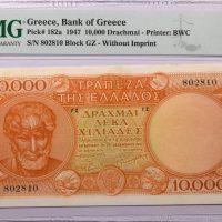 Ελλάδα Χαρτονόμισμα 10000 Δραχμές 1947 Χωρίς Ίδρυμα PMG AU58