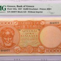 Ελλάδα Χαρτονόμισμα 10000 Δραχμές 1947 Χωρίς Ίδρυμα PMG XF40