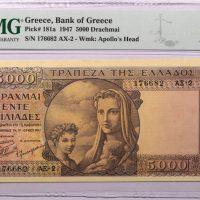 5000 Δραχμές 1947 Τράπεζα Ελλάδος Καφέ Μητρότητα PMG AU58