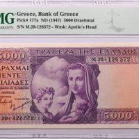 5000 Δραχμές 1947 Τράπεζα Ελλάδος Μωβ Μητρότητα PMG AU58