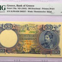 100 Δραχμές 1944 Τράπεζα Ελλάδος PMG MS64EPQ