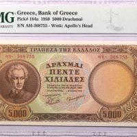 5000 Δραχμές 1950 Τράπεζα Ελλάδος Διονύσιος Σολωμός PMG AU55