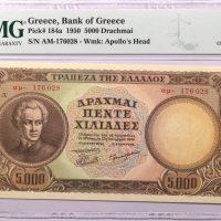 5000 Δραχμές 1950 Τράπεζα Ελλάδος Διονύσιος Σολωμός PMG XF45