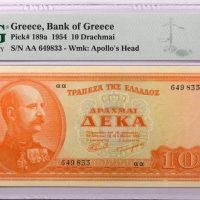 Ελλάδα Χαρτονόμισμα 10 Δραχμές 1954 PMG XF45