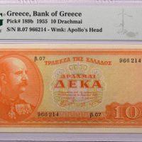 Ελλάδα Χαρτονόμισμα 10 Δραχμές 1955 PMG AU55
