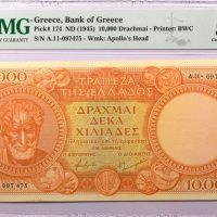 10000 Δραχμές 1945 Τράπεζα Ελλάδος PMG AU58