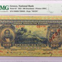 Εθνική Τράπεζα Χαρτονόμισμα 100 Δραχμές 1922 NGC F15 Yπογραφή Παπαδάκης