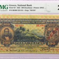 Εθνική Τράπεζα Χαρτονόμισμα 100 Δραχμές 1922 NGC VF20 Yπογραφή Κονταξής