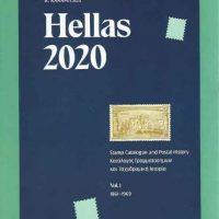 Κατάλογος Ελληνικών Γραμματοσήμων Hellas 2020 Τρεις Τόμοι
