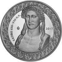 10 Ευρώ 2017 Σαπφώ Ελληνικό Ασημένιο Αναμνηστικό Νόμισμα