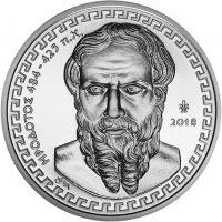 10 Ευρώ 2018 Ηρόδοτος Ελληνικό Ασημένιο Αναμνηστικό Νόμισμα