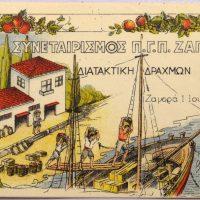 Ελλάδα Χαρτονόμισμα 100 Δραχμές 1945 Συνεταιρισμός Ζαγοράς
