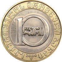 Γεωργία Georgia 10 Lari 2000 Uncirculated