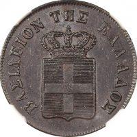 Ελλάδα Νόμισμα Όθωνας 10 Λεπτά 1847 NGC MS61