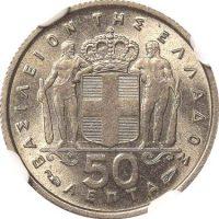 Ελλάδα Νόμισμα Παύλος 50 Λεπτά 1954 NGC MS65