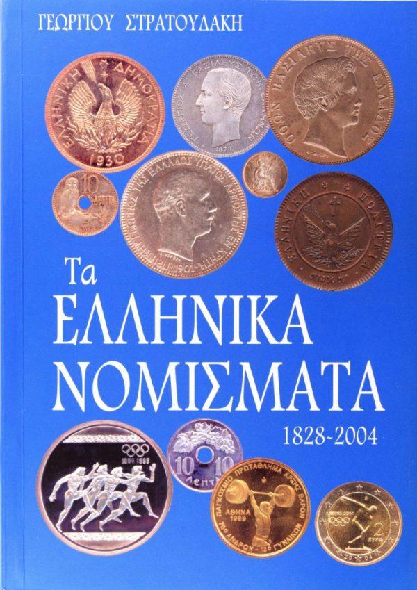 Κατάλογος Ελληνικών Νομισμάτων 1828 Έως 2004 Γεώργιος Στρατουδάκης