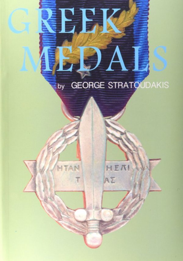 Greek Medals Catalogue By George Stratoudakis English Version