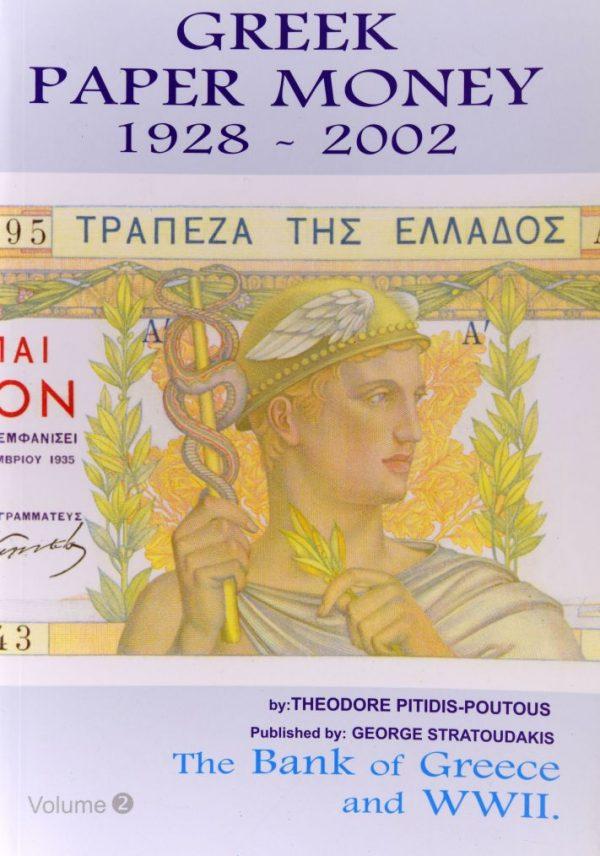 Κατάλογος Ελληνικών Χαρτονομισμάτων Τόμος 2 Θεόδωρου Πιτίδη
