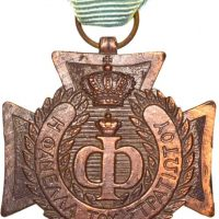 Μετάλλιο Παράσημο Η Φανέλλα Του Στρατιώτου Φρειδερίκη